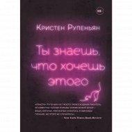 Книга «Ты знаешь, что хочешь этого» Рупеньян К.