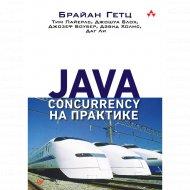 Книга «Java Concurrency» на практике.
