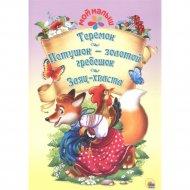 Книга «Теремок. Петушок-Золотой Гребешок».