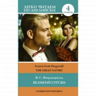 Книга «Великий Гэтсби. Уровень 4» Фицджеральд Ф.С.