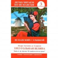 Книга «Испанский с улыбкой Треугольная шляпа.» Педро Антонио де Аларкон.