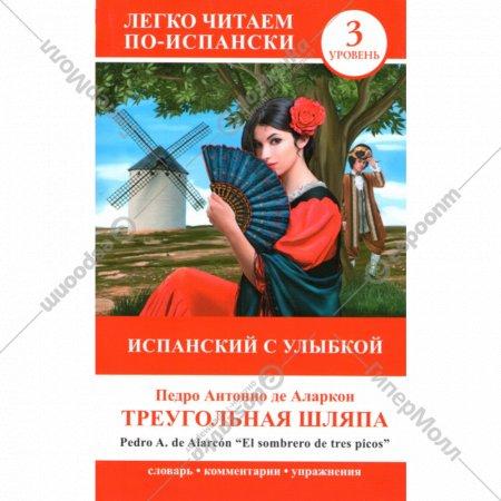 Книга «Испанский с улыбкой Треугольная шляпа».
