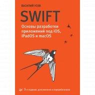 Книга «Swift» основы разработки приложений под iOS, iPadOS и macOS.
