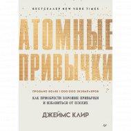 Книга «Атомные привычки» Как приобрести хорошие привычки и избавиться.
