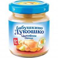 Пюре «Бабушкино Лукошко» цыплёнок и овощи, 100 г.