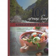 Книга «100 лучших блюд кавказской кухни» Ройтенберг.