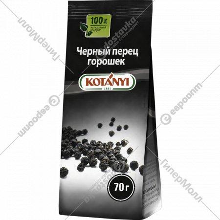 Черный перец «Kotanyi» горошек, 70 г.