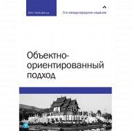 Книга «Объектно-ориентированный подход»5-е международное издание.