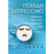 Книга «Победи депрессию прежде, чем она победит тебя».