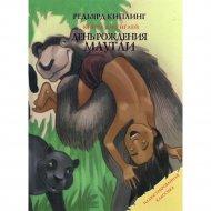 Книга «День Рождения Маугли» Р.Д. Киплинг.