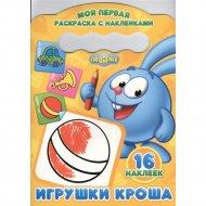 Раскраска «Игрушки Кроша».