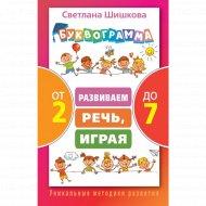 Книга «Буквограмма от 2 до 7. Развиваем речь, играя» Шишкова С.Ю.