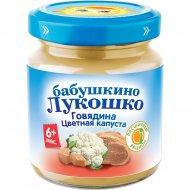 Пюре «Бабушкино Лукошко» цветная капуста с говядиной, 100 г.
