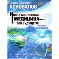 Книга «Информационная медицина - зов будущего! Летопись настоящего» Коновалов С. С.