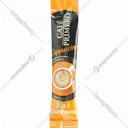 Напиток кофейный «Cafe Primero» капучино 3 в 1, 12.5г.
