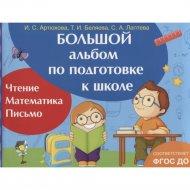 Книга «Большой альбом по подготовке к школе».