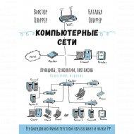Книга «Компьютерные сети» принципы, технологии, протоколы.