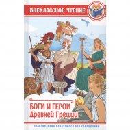 Книга «Боги и герои древней Греции».
