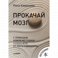 Книга «Прокачай мозг с помощью новой методики суперсчета от Кавашимы».