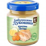 Рагу овощное «Бабушкино Лукошко» с кроликом, 100 г.