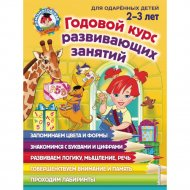 Книга «Годовой курс развивающих занятий: для детей 2-3 лет»