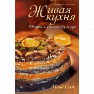 Книга «Живая кухня» десерты и коктейли без сахара.