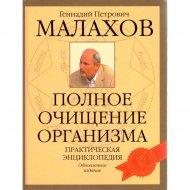 Книга «Полное очищение организма. Практическая энциклопедия» Малахов Г.П.