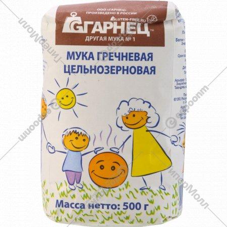 Мука гречневая «Гарнец» цельнозерновая, 500 г.