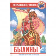 Книга «Былины».