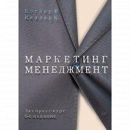 Книга «Маркетинг менеджмент» Экспресс-курс, 6-е издание.