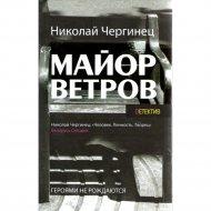 Книга «Майор Ветров».