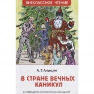 Книга «В стране вечных каникул».