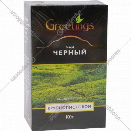 Чай черный «Greetings» крупнолистовой, 100 г.