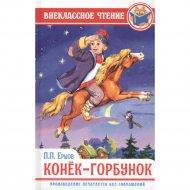 Книга «Конёк-Горбунок».