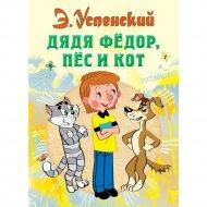 Книга «Дядя Федор, пёс и кот» Успенский Э.