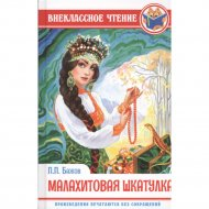 Книга «Малахитовая Шкатулка».