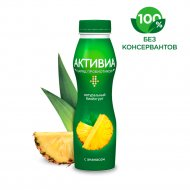 Биойогурт «Активиа» с ананасом, 2.0 %, 260 г.