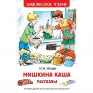 Книга «Машкина каша. Рассказы».