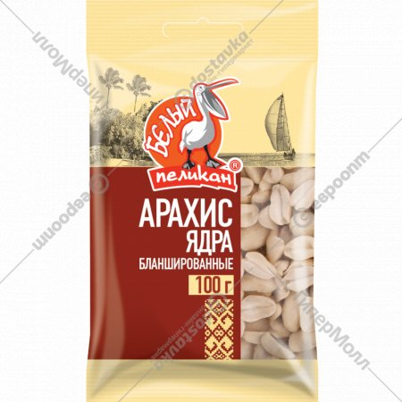 Арахис «Белый пеликан» бланшированный, 100 г.