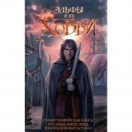 Книга «Эльфы и их хобби» Василье В. Л.