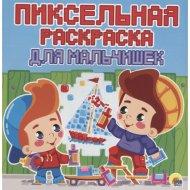 Пиксельная раскраска «Для мальчишек».