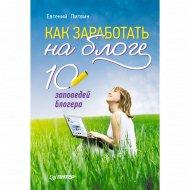 Книга «Как заработать на блоге» 10 заповедей блогера.
