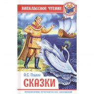 Книга «Сказки. Пушкин».