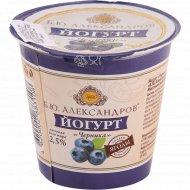 Йогурт «Б. Ю. Александров» с черникой, 2.5%, 125 г.