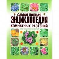 Книга «Самая полная энциклопедия комнатных растений»