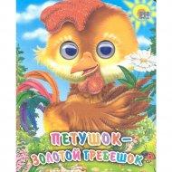 Книга «Петушок-золотой гребешок» глазки-мини.