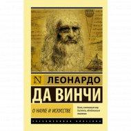Книга «О науке и искусстве» Леонардо да Винчи.