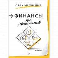 Книга «Финансы для нефинансистов».