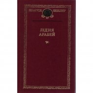 Книга «Выбраныя творы» Л. Арабей.