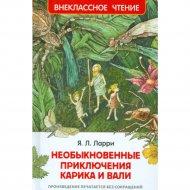 Книга «Необыкновенные приключения Карика и Вали».